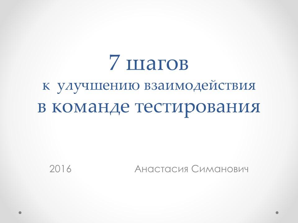 slide1-7-shagov-k-uluchsheniyu-vzaimodejstviya-v-komande-testirovaniya