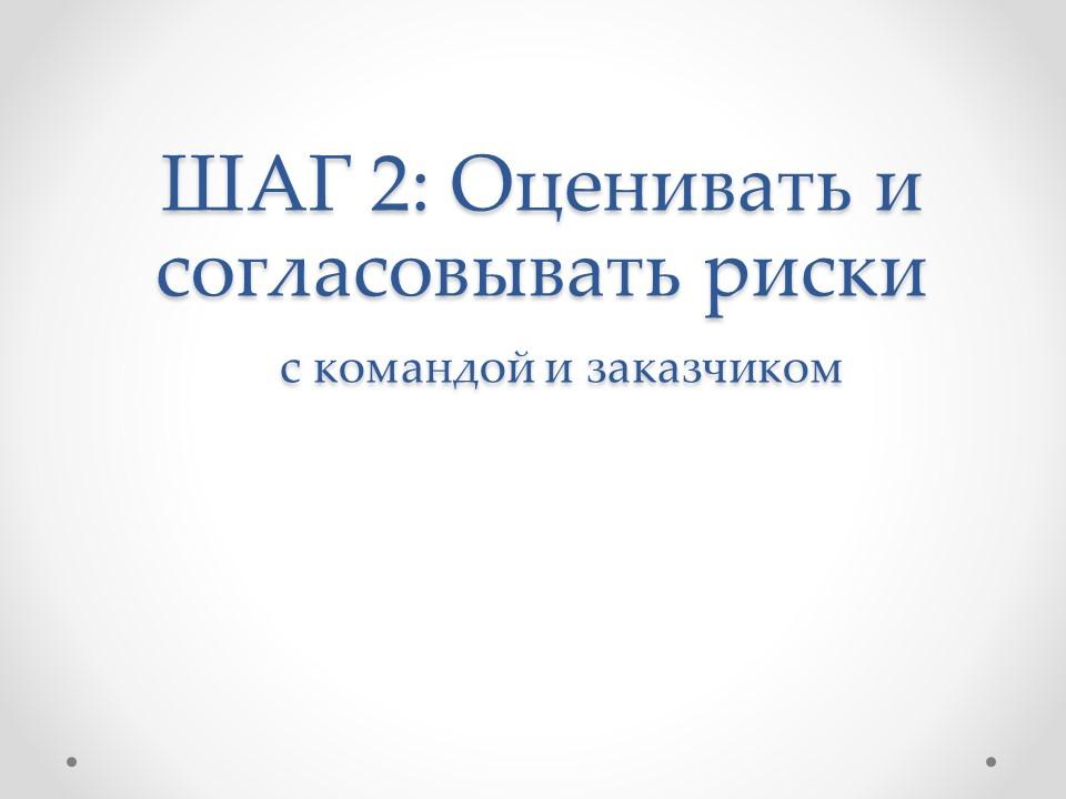 slide14-7-shagov-k-uluchsheniyu-vzaimodejstviya-v-komande-testirovaniya