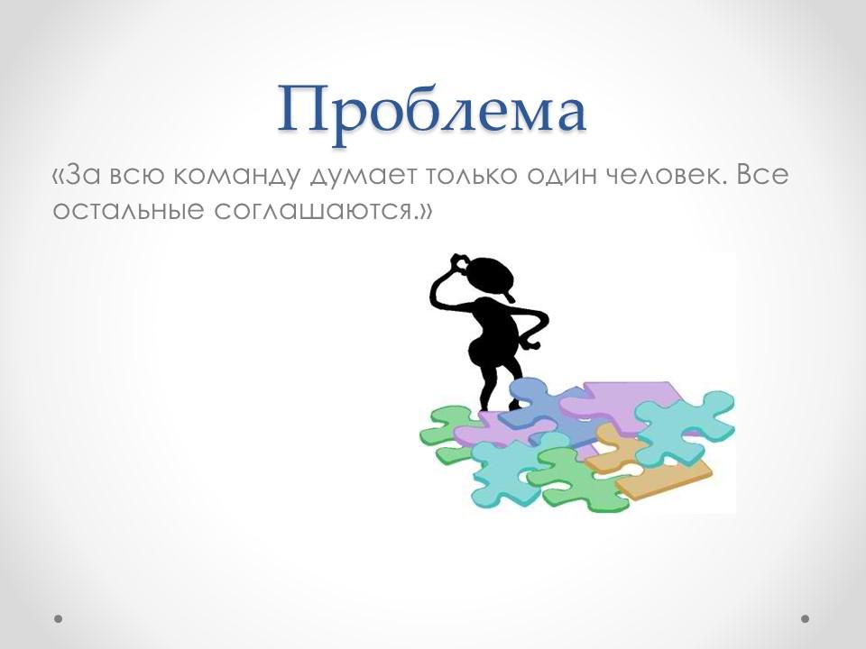 slide15-7-shagov-k-uluchsheniyu-vzaimodejstviya-v-komande-testirovaniya