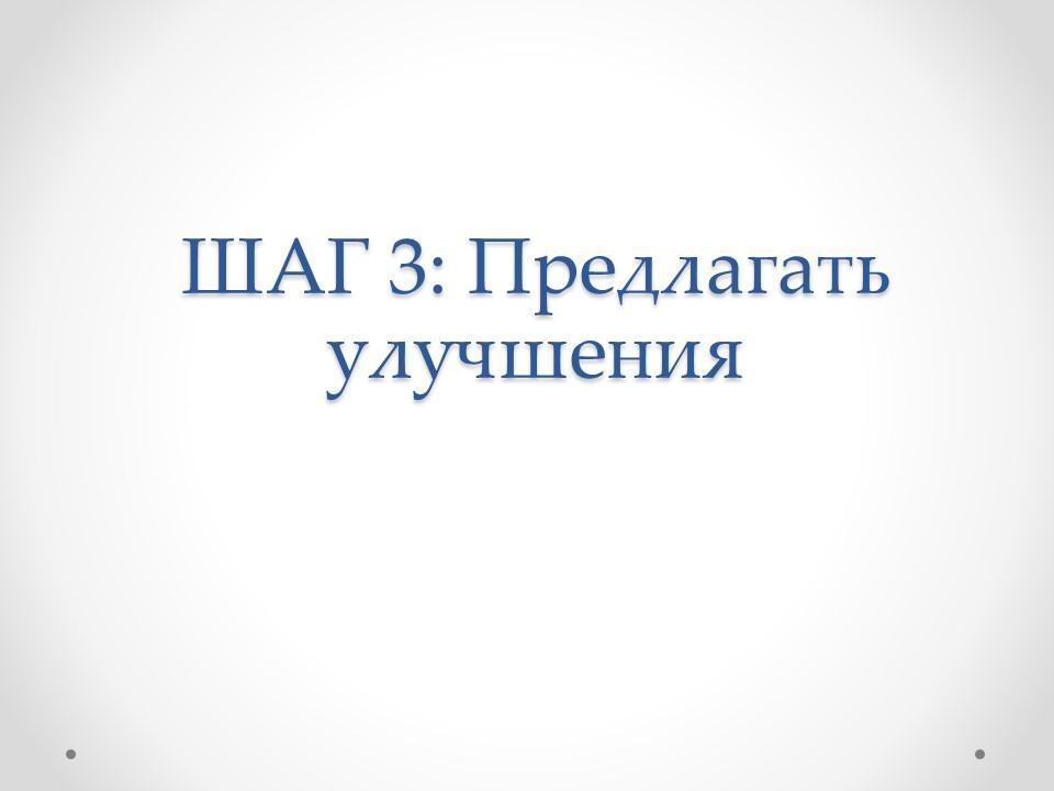 slide17-7-shagov-k-uluchsheniyu-vzaimodejstviya-v-komande-testirovaniya