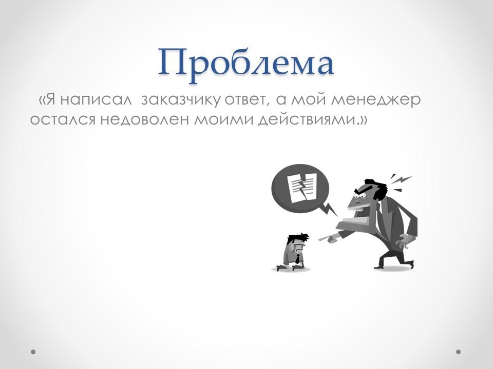 slide18-7-shagov-k-uluchsheniyu-vzaimodejstviya-v-komande-testirovaniya