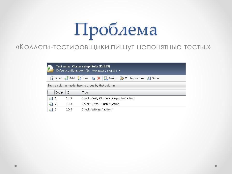 slide20-7-shagov-k-uluchsheniyu-vzaimodejstviya-v-komande-testirovaniya