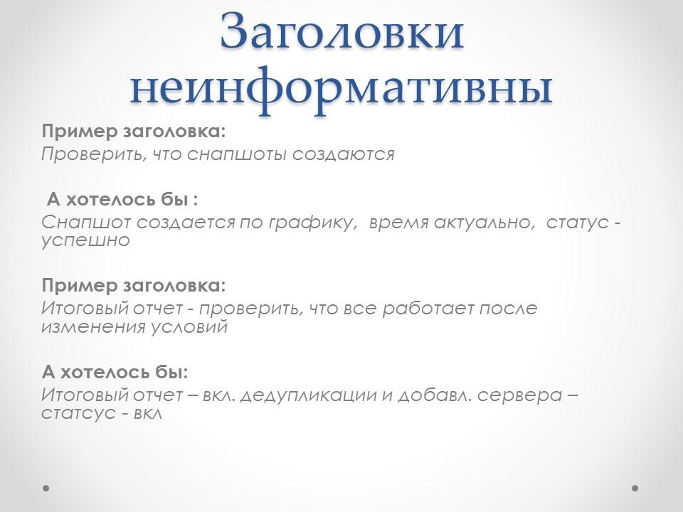 slide21-7-shagov-k-uluchsheniyu-vzaimodejstviya-v-komande-testirovaniya