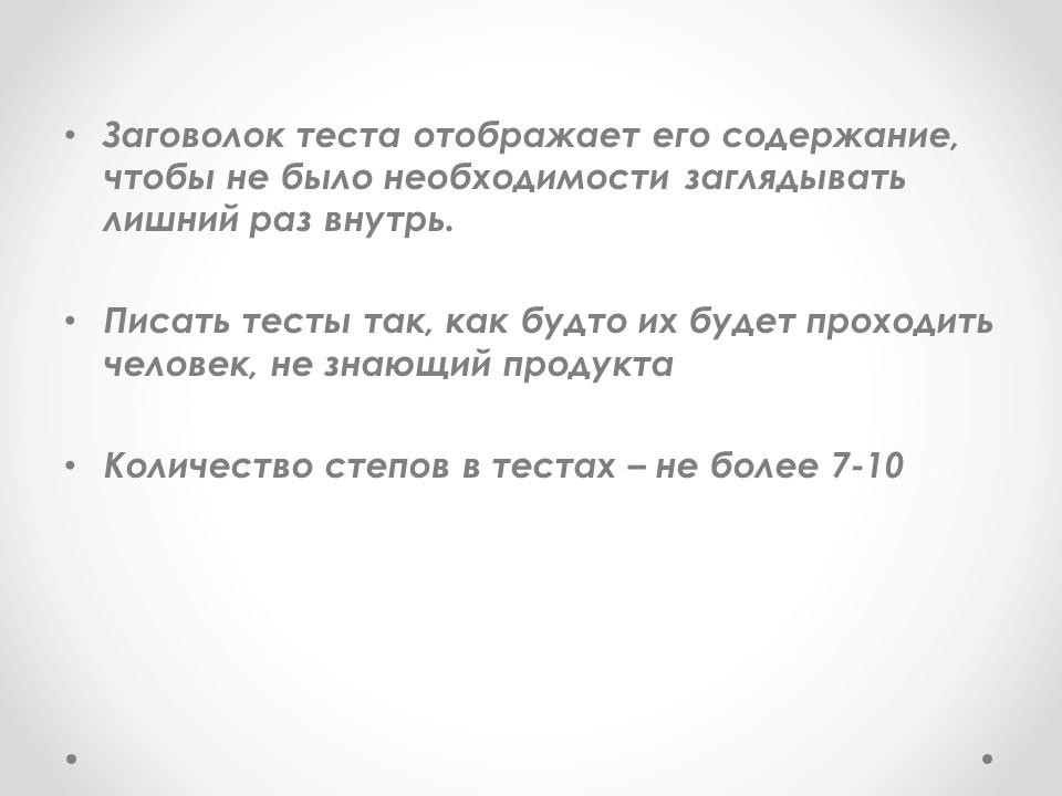 slide23-7-shagov-k-uluchsheniyu-vzaimodejstviya-v-komande-testirovaniya