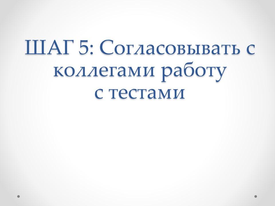 slide24-7-shagov-k-uluchsheniyu-vzaimodejstviya-v-komande-testirovaniya