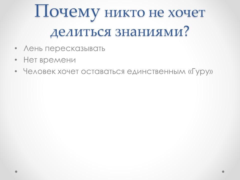 slide26-7-shagov-k-uluchsheniyu-vzaimodejstviya-v-komande-testirovaniya