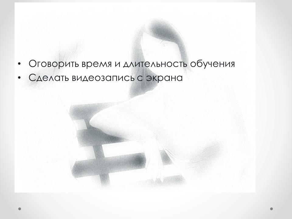slide27-7-shagov-k-uluchsheniyu-vzaimodejstviya-v-komande-testirovaniya