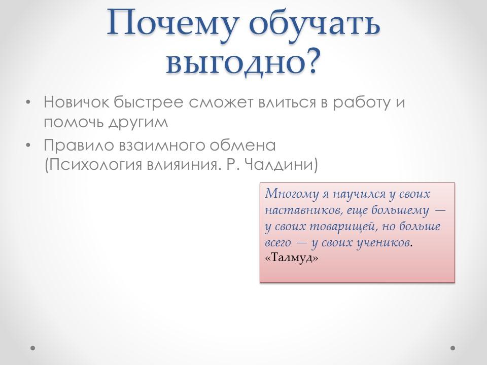 slide28-7-shagov-k-uluchsheniyu-vzaimodejstviya-v-komande-testirovaniya