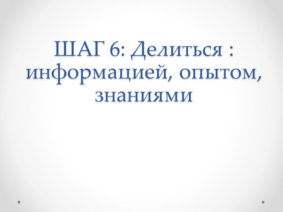 slide29-7-shagov-k-uluchsheniyu-vzaimodejstviya-v-komande-testirovaniya