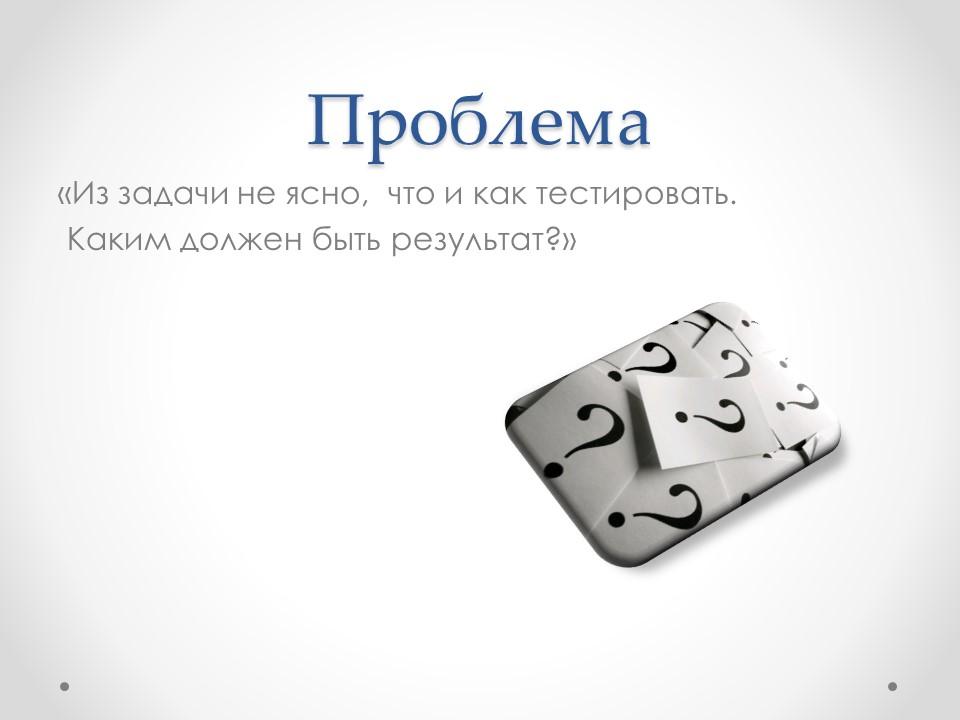 slide3-7-shagov-k-uluchsheniyu-vzaimodejstviya-v-komande-testirovaniya
