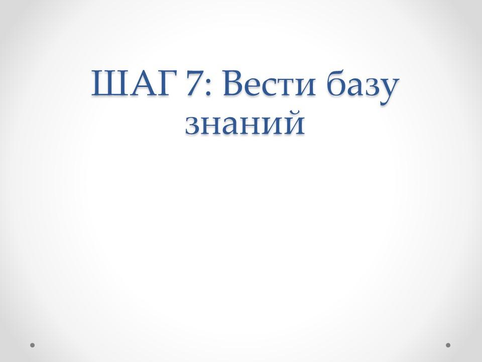 slide32-7-shagov-k-uluchsheniyu-vzaimodejstviya-v-komande-testirovaniya