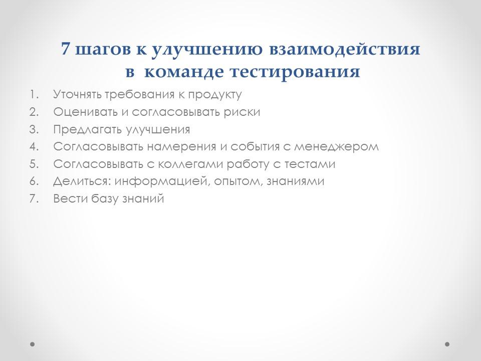 slide33-7-shagov-k-uluchsheniyu-vzaimodejstviya-v-komande-testirovaniya