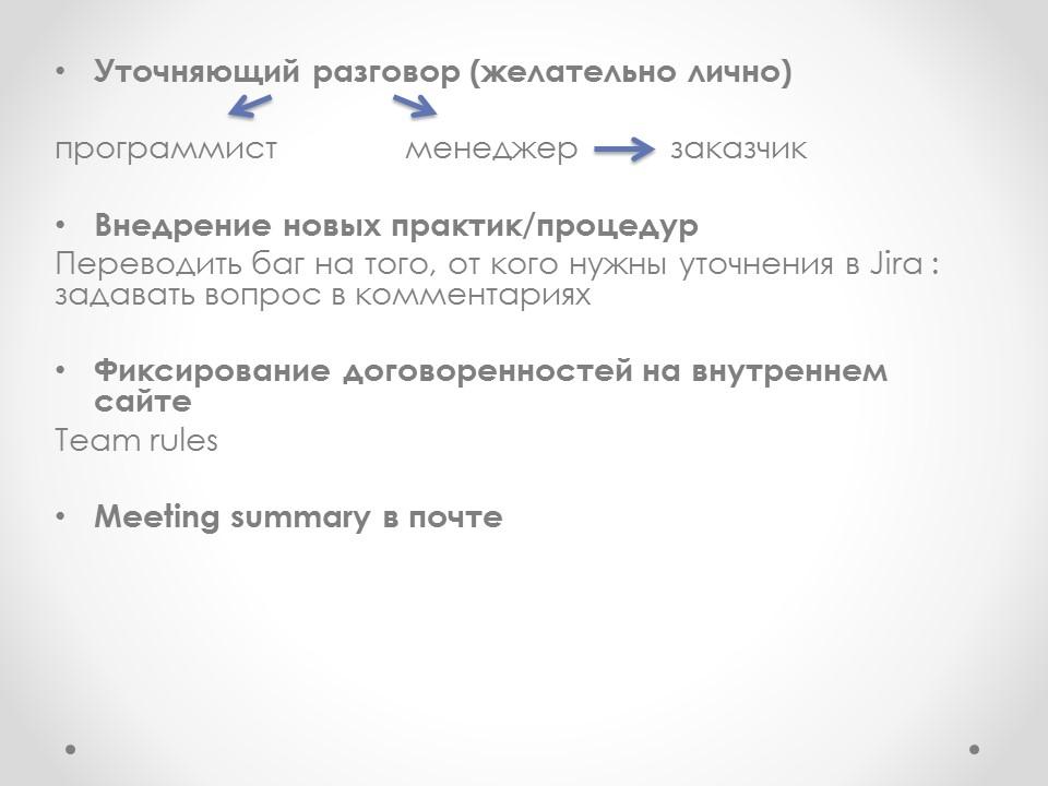 slide8-7-shagov-k-uluchsheniyu-vzaimodejstviya-v-komande-testirovaniya