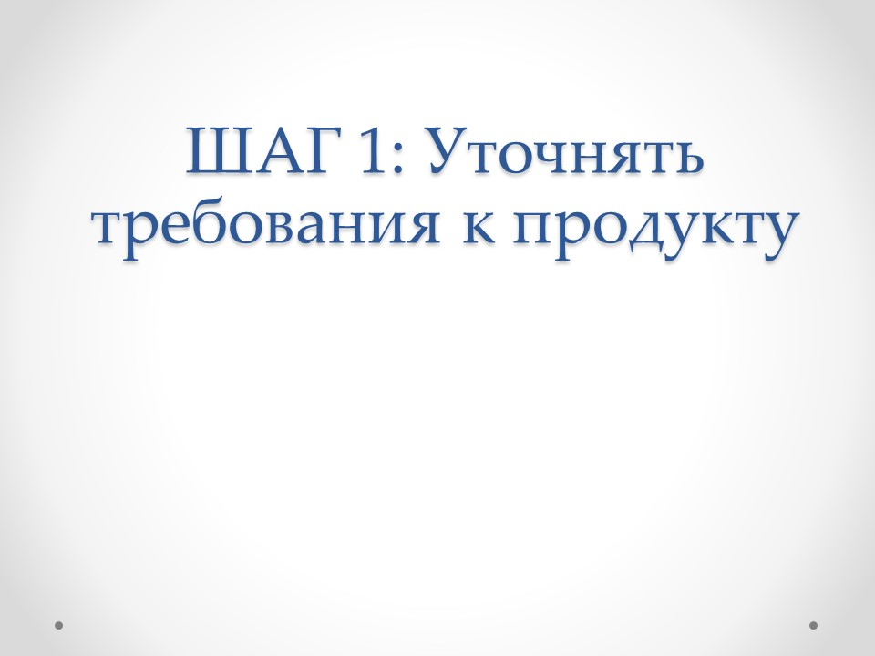 slide9-7-shagov-k-uluchsheniyu-vzaimodejstviya-v-komande-testirovaniya